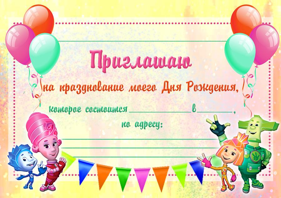 Шаблоны приглашения на детский день рождения бесплатно
